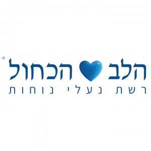 הלב הכחול - נעלי נוחות, לוגו